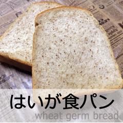 はいが食パン