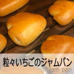 粒々いちごのジャムパン